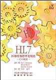 HL7 医療情報標準化規格─その概略