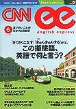 CNN english express (イングリッシュ・エクスプレス) 2015年 06月号 [雑誌]