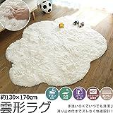 洗える 手洗い 雲形 かわいい キッズ 子供 竹炭ウレタン 抗菌 防音 ホットカーペット 床暖房対応 130x170 ホワイト 白【モクモク】