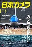 日本カメラ 2018年 07 月号 [雑誌]