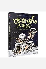 CatStronauts: Mission Moon Paperback