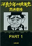 不良少年の映画史PART1