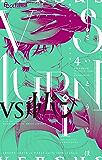 VSルパン(4) (フラワーコミックス)