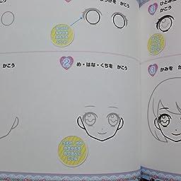 かわいい女の子がじょうずにかける おしゃれドレスおえかきブック 永岡書店編集部 本 通販 Amazon