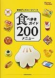 東京ディズニーリゾート 食べ歩きガイド 200メニュー (Disney in Pocket)