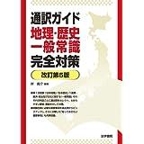 通訳ガイド 地理・歴史・一般常識完全対策