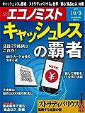 エコノミスト 2018年 10/9 号 [雑誌]