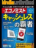 週刊エコノミスト 2018年10月09日号 [雑誌]