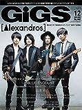 GiGS (ギグス) 2016年 12月号