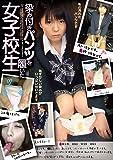 染み付きパンツを履いた女子高生(SAKP-002) [DVD]