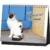 アクティブコーポレーション 2017年 猫 カレンダー 卓上 ワールドキャット ACL-572