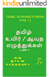 """Tamil Alphabets book - Vol 1: Companion book to """"Tamil Alphabets writing book - Vol 1"""" from the same author. (Tamil Edition)"""