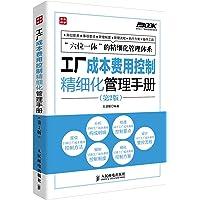 工厂成本费用控制精细化管理手册(第2版)