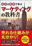 図解&事例で学ぶマーケティングの教科書