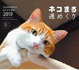 2019カレンダー ネコまる 週めくり ([カレンダー])