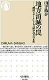 地方消滅の罠 ――「増田レポート」と人口減少社会の正体 (ちくま新書)
