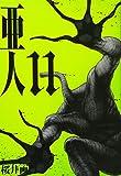 亜人(11) (アフタヌーンKC)