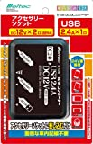 メルテック DCDCコンバーター 2way(USB&アクセサリーソケット) DC24V ソケット2口5A・USB1口2.4A アクセサリーソケットタイプ Meltec E-105