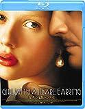 真珠の耳飾りの少女 [Blu-ray]