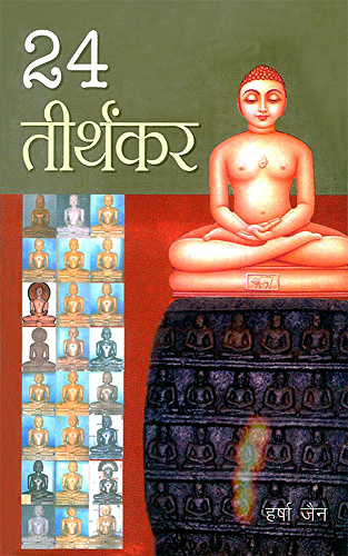 24 Tirthankar : 24 ???????? (Hindi Edition)