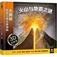 大揭秘最酷儿童立体百科:火山与地震之谜