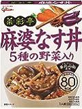 江崎グリコ 菜彩亭麻婆なす丼 140g×10個
