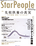 StarPeople(スターピープル) Vol.41 (2012-06-10) [雑誌]