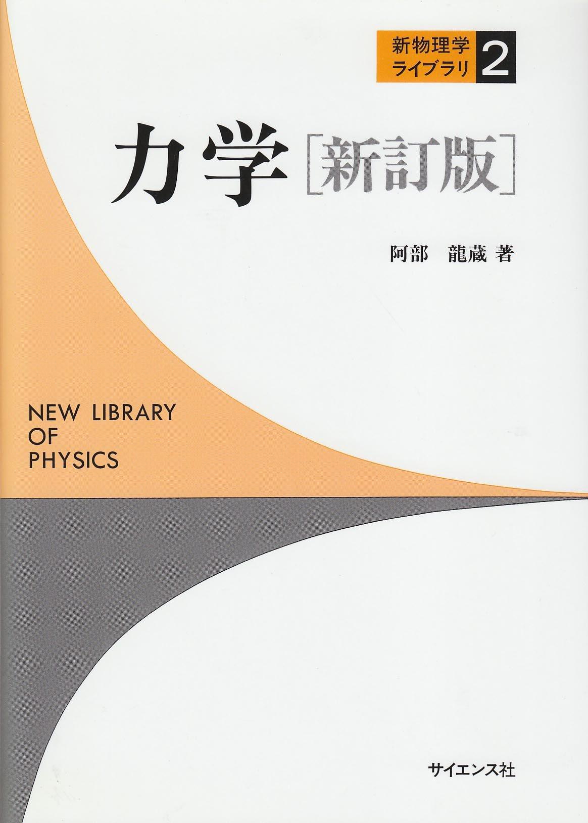力学 (新物理学ライブラリ (2)) ...