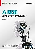 AI赋能:AI重新定义产品经理