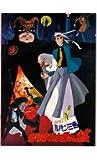 映画パンフレット 「ルパン三世 カリオストロの城」監督 宮崎駿