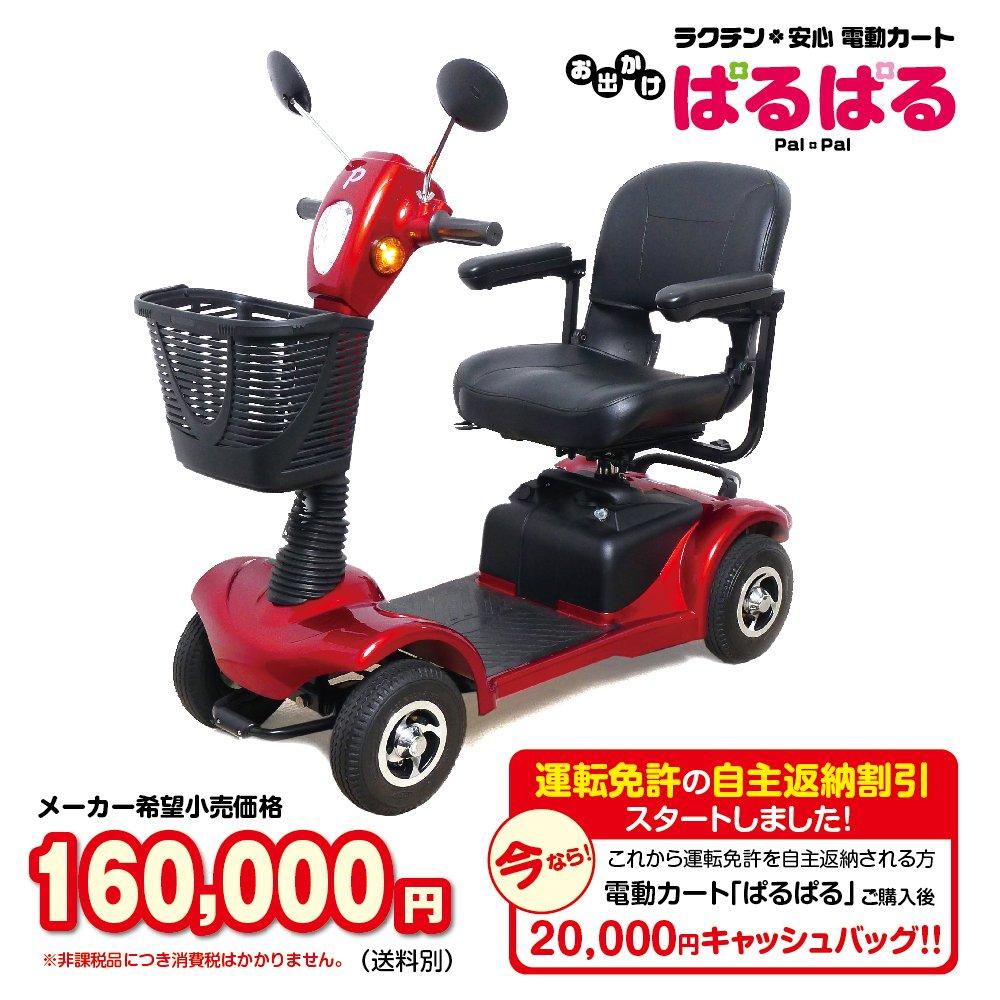 電動カート(シニアカー) ぱるぱる B00OREHOPE