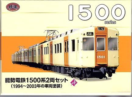 【限定】鉄道コレクション 能勢電鉄1500系2両セット クリーム色+オレンジ色