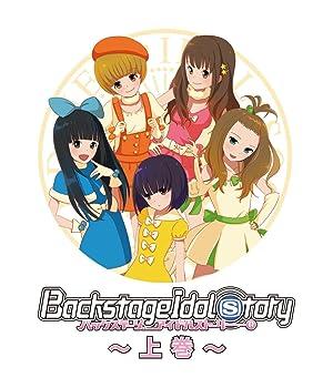 バックステージ・アイドル・ストーリー(B・i・S) DVD