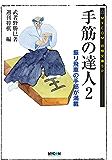 手筋の達人2 (マイナビ将棋文庫SP)