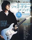 ロック名曲のコード進行に乗せて学ぶ ジャズ童貞のためのジャズ・ギター・メソッド2(CD付) (シンコー・ミュージックMOOK)