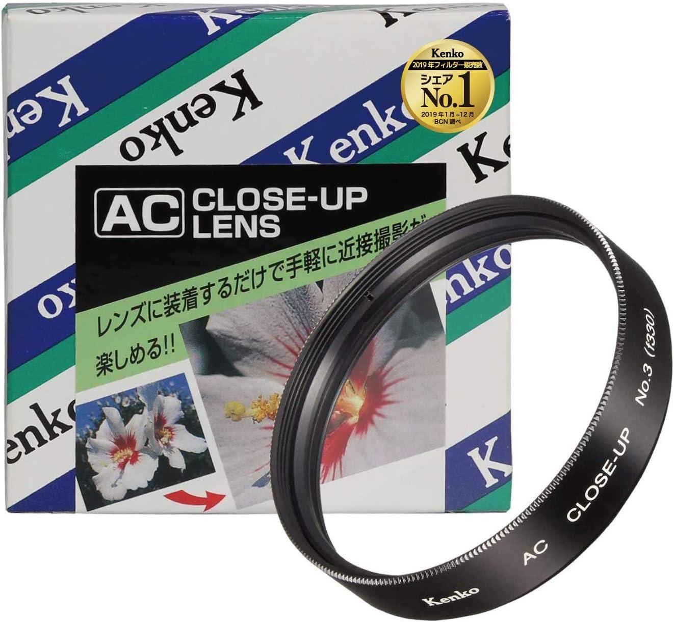 Kenko レンズフィルター AC クローズアップレンズ No.3