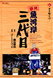 築地魚河岸三代目(6) (ビッグコミックス)