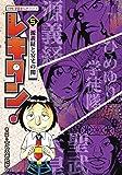 レキタン! 5 (小学館学習まんがシリーズ)