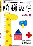 阶梯数学(套装全8册)