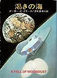 渇きの海 (1977年) (ハヤカワ文庫―SF)