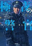 極夜の警官 (小学館文庫)