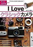 I Love クラシックカメラ ~はじめてのフィルムカメラ修理 (大人の自由時間mini)