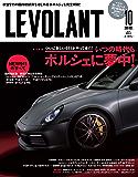 ル・ボラン(LE VOLANT) 2019年10月号 (2019-08-26) [雑誌]
