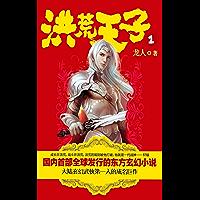 洪荒天子1 (Chinese Edition) book cover