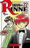 境界のRINNE 22 (少年サンデーコミックス)