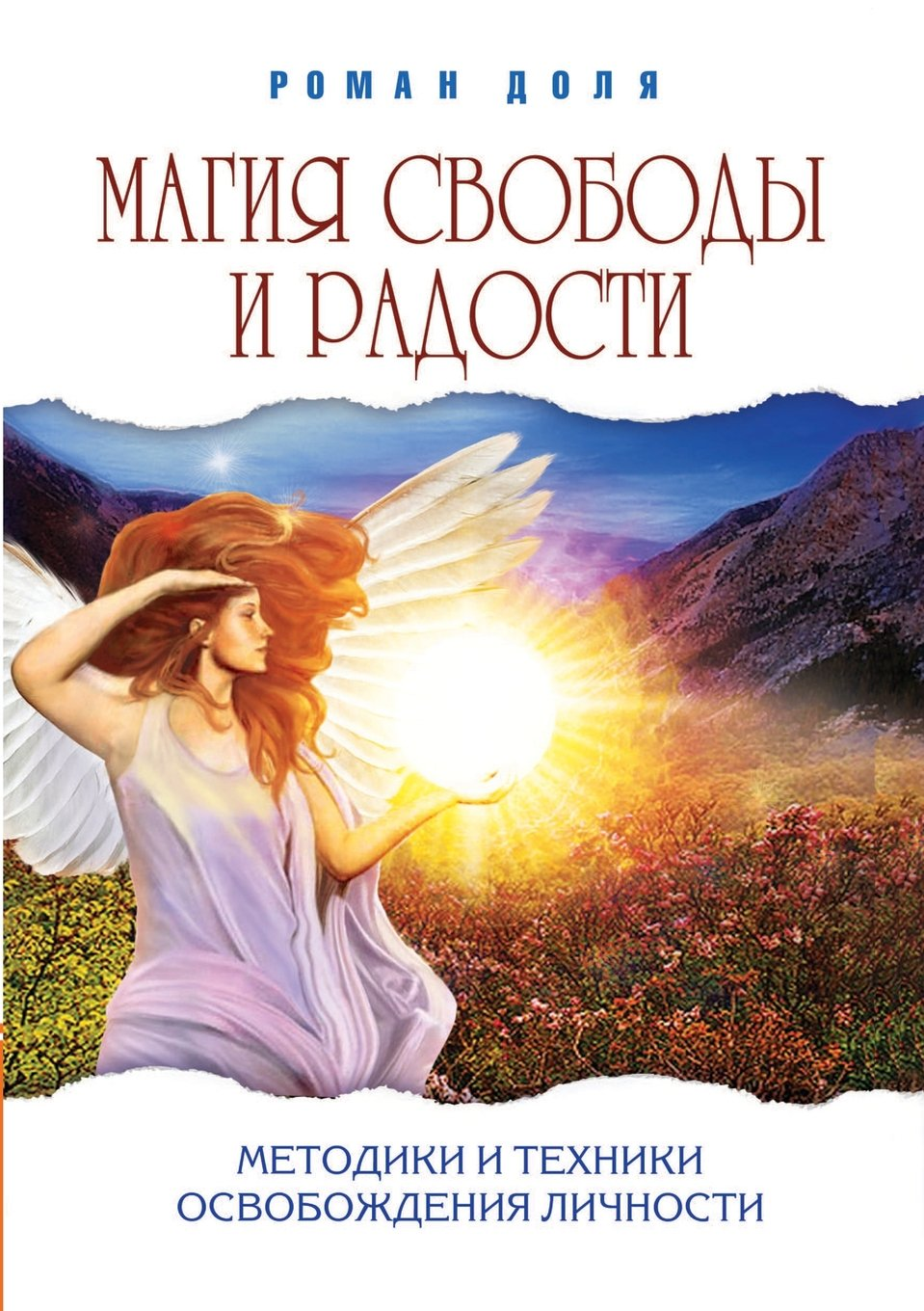 The magic of freedom and joy. Methods and techniques of the individual exemption (Russian Edition) pdf epub