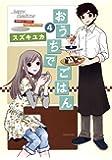 おうちでごはん (4) (バンブーコミックス)
