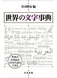 世界の文字事典