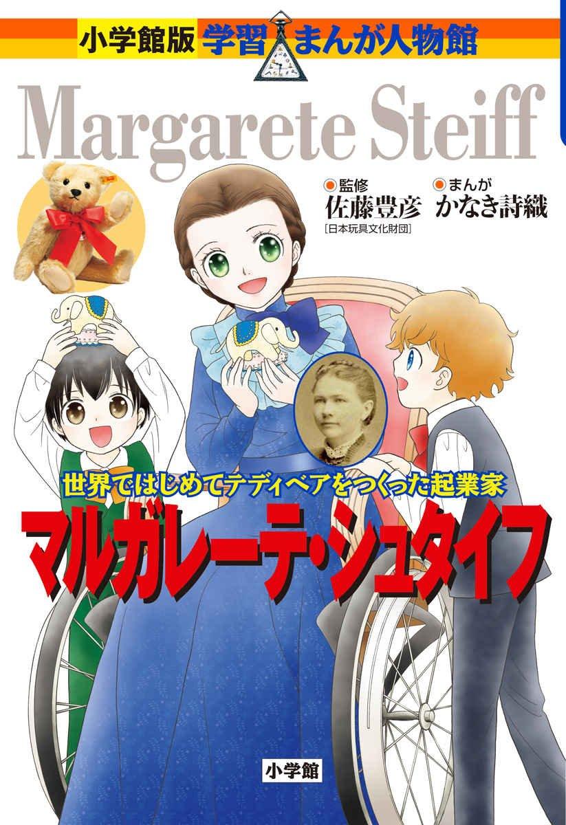 マルガレーテ・シュタイフ (小学...