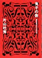 鬼子の歌 偏愛音楽的日本近現代史
